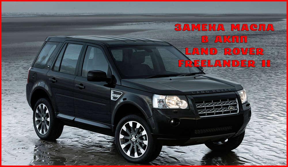 Как заменить масло в АКПП Land Rover Freelander II