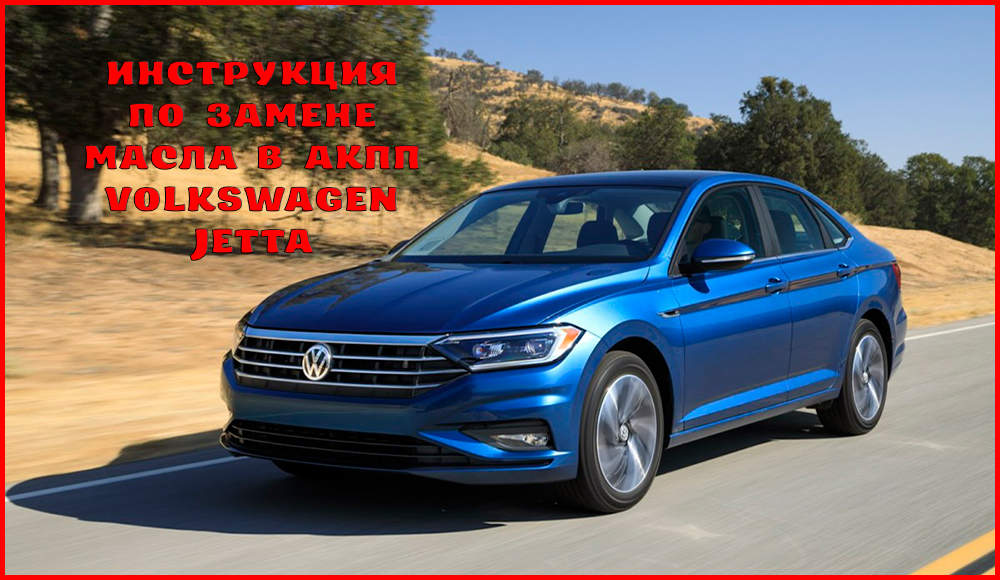 Как заменить масло в АКПП Volkswagen Jetta